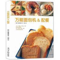 面包机&配餐