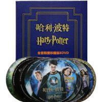 正版 哈利波特全集8DVD D9(1-7部合集)高清电影光盘碟片中英文版