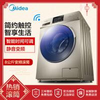 美的(Midea)MG80-1431WDXG 8公斤全自动滚筒洗脱一体洗衣机 变频节能 家用金色 智能时间可调(部分地区无货,购买前请质询在线客服)