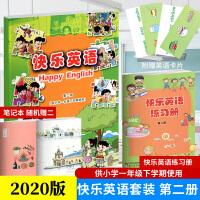 正版2020版 新蕾出版社 快乐英语+练习册2本套装 第二册 供小学一年级下学期使用 内含卡片 小学生快乐英语第二册