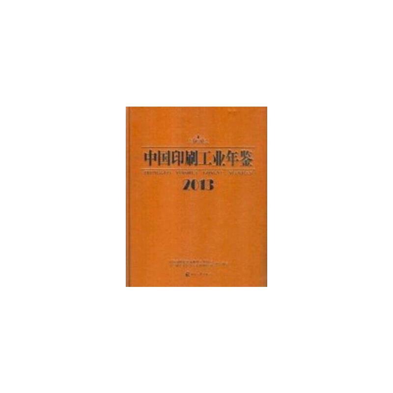 中国印刷工业年鉴2013 全新正版 可开增值税发票并附购书清单