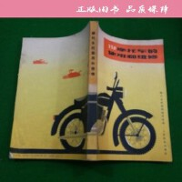 【二手旧书9成新】250摩托车的使用和维护 /浙江省邮政局编写组编 人民邮电出版社ld