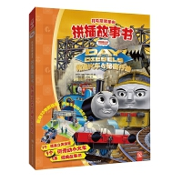 博集少儿:托马斯和朋友拼插故事书・柴油火车的秘密行动