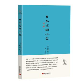 小书馆:日本文明小史由周作人悉心指导和校阅的这本书,与《菊与刀》横向研究的视角不同,它对两千多年的日本文明在不同历史时期的形态作了鞭辟入里的剖析