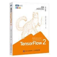 简明的TensorFlow 2(全彩印刷)