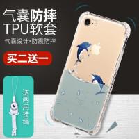 【包邮】苹果7手机壳 iphone7plus软硅胶套 苹果7plus薄防摔卡通创意挂绳女潮 气囊TPU软套