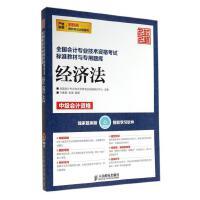 经济法(附光盘中级会计资格)/全国会计专业技术资格考试标准教