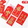红包利是封硬纸卡百元压岁包新年结婚红包袋红包盒6个装