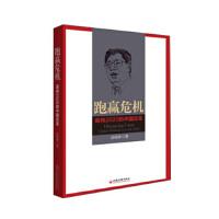 【二手书8成新】跑赢危机:面向2020的中国改革 迟福林 9787513626699