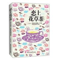 [二手旧书9成新],恋上花草茶:让女人美丽一生的茶饮知识宝典,于心悦,9787538878066,黑龙江科学技术出版社