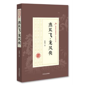 燕双飞 龙凤侠(民国武侠小说典藏文库 徐春羽卷)
