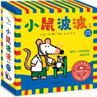 小鼠波波系列(全7册) 文/图:(英)露西・卡曾斯 著 启 鸣 译