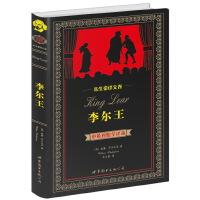 世界名著典藏系列:李尔王(中英对照全译本-朱生豪译文卷)