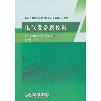 电气设备及控制(水利工程启闭机专业技术人员培训系列教材)
