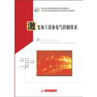激光加工设备电气控制技术
