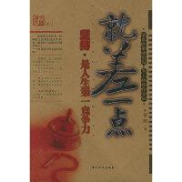 【旧书二手书8成新】就差一点:坚持是人生第一竞争力 李傲 中国华侨出版社 978780120953