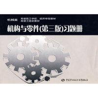 机构与零件(第三版)习题册 邓养廉 9787504563811