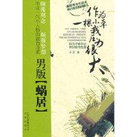 【二手旧书9成新】 作为一棵小草我压力很大 卡卡 北京出版社 9787200073997