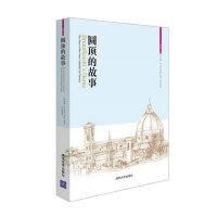 圆顶的故事(营造小史)【正版书籍,达额减,可开发票】