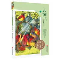 繁星春水 冰心奖大奖书系:太阳鸟