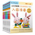 公文式教育:入园准备左右脑开发游戏书 3-5岁(套装全6册)