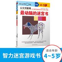 公文式教育―最动脑的迷宫书(4-5岁)