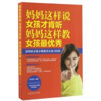 妈妈这样说,女孩才肯听;妈妈这样教,女孩优秀 9787568233712 北京理工大学出版社 韩佳宸