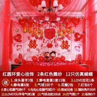 结婚用品 婚房装饰 新房卧室拉花婚庆布置 创意 浪漫纱幔花球套装