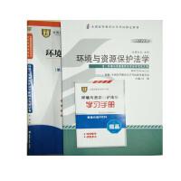 【正版】自考通关套装 自考 00228 环境与资源保护法学 教材+试卷(2本)