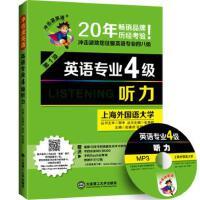【旧书二手书8新正版】 2016年英语专业四级听力――冲击波英语  9787561191064