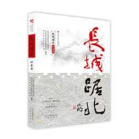 长城踞北 怀柔卷(北京长城文化带丛书) 9787200137002