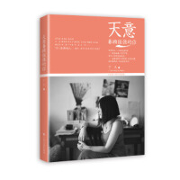 【二手书8成新】天意眷顾倔强的你 丁天 广西科学技术出版社