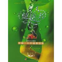 【二手书8成新】女人健康书:幸福一生的健康指南 瑞芙女社 中国妇女出版社