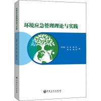 环境应急管理理论与实践 王亚变,刘佳,周婷,梁佳, 著