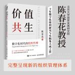 价值共生:数字化时代的组织管理(陈春花教授新作)(团购,请致电010-57993380)