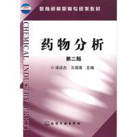 【旧书二手书8成新】药物分析第二版第2版 梁述忠 王炳强 化学工业出版社 978712203770