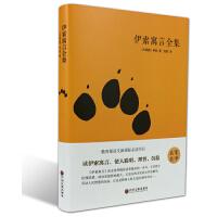 初高中学生语文新课标必读伊索寓言精选图书