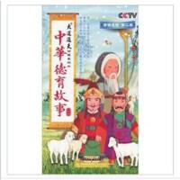 可货到付款!CCTV 央视动画片 中华德育故事 第二部 11DVD 光盘