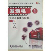 汽车维修技术:发动机1 发动机解体与检测 1VCD 汽修 机械 职业技能 视频光盘