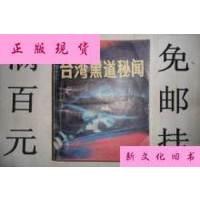 【二手旧书9成新】台湾黑道秘闻 88年 32开443页 /宁夏人