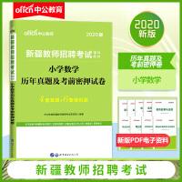中公教育2020新疆教师招聘考试:小学数学历年真题及考前密押试卷