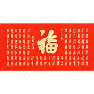 中国书法家协会广西分会理事叶圣兴《百福图》GSF0411