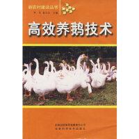 【二手旧书9成新】 高效养鹅技术 刘臣 吉林出版集团股份有限公司 9787807208679