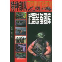 特种部队武器装备图库【正版书籍,下单立减】