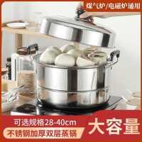 加厚双层不锈钢蒸锅家用二层蒸馍蒸鱼锅32 34 40cm特大号商用汤锅