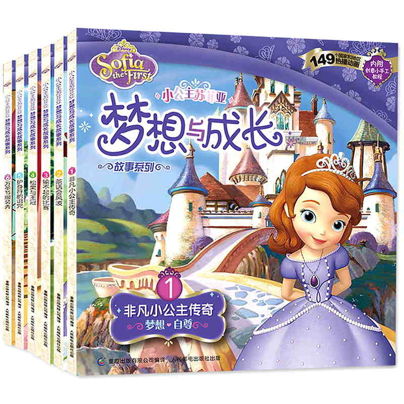 小公主苏菲亚故事书 迪士尼梦想与成长系列全套6册 儿童绘本 3-6周岁幼儿书籍 白雪公主睡前童话女孩书 童趣畅销正版漫画书 索菲亚