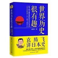 世界历史很有趣(袁腾飞讲日本史) 继《这个历史挺靠谱》畅销百万之后,牛历史老师袁腾飞倾力打造强日本史!不论你是讨厌日本