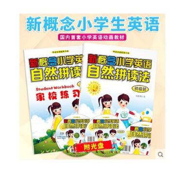 新概念小学生英语 自然拼读法初级班 练习册 教材 附dvd动画光盘 小学