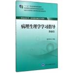 """病理生理学学习指导(第4版)(大专""""十二五"""")"""