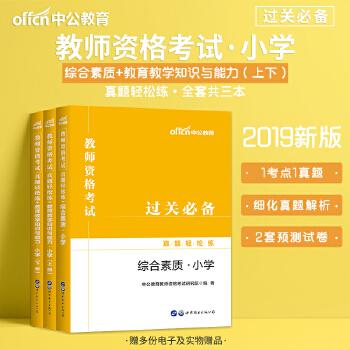 中公教育2019教师资格考试用书真题轻松练:综合素质(小学)+教育教学知识与能力(小学)上下册 共3册